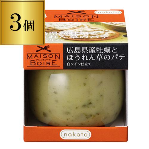 白ワインのさわやかな風味 メゾンボワール 牡蠣とほうれん草のパテ 95g×3個 牡蠣 ほうれん草 パテ スプレッド おつまみ nakato 長S