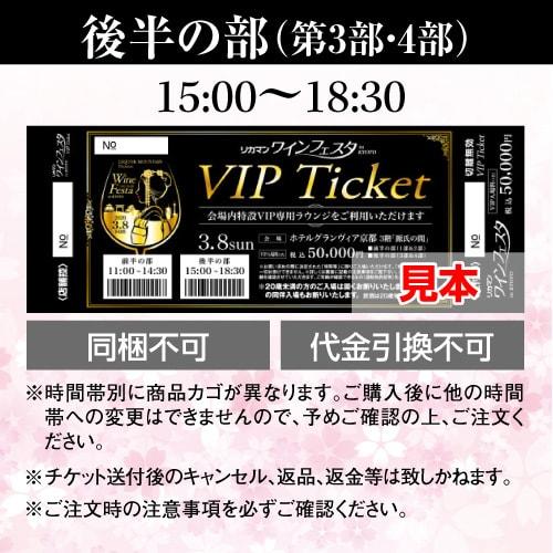 【後半の部(第3・4部)】【VIP入場券】2020 リカマンワインフェスタ in 京都 1枚 [3月8日(日)15:00~18:30]eチケットは2020年2月下旬配信予定
