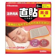 久光製薬 温熱用具 直貼 Sサイズ 6枚【医療機器】【サロンシップ】