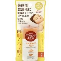 敏感肌 乾燥肌に安心の美容液タイプの日焼け止め 敏感肌化粧品 定番キャンバス アトレージュAD 早割クーポン ホワイトアップUV 35ml ミルク