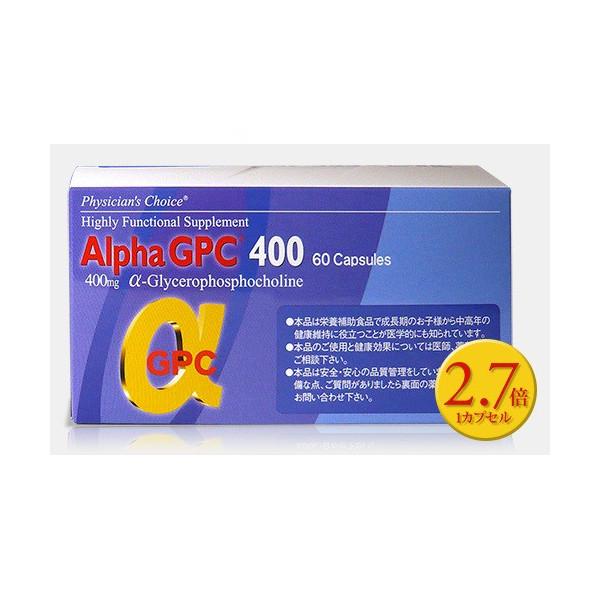 アルファGPC(α-GPC) 400 60カプセル【ラッキーシール対応】