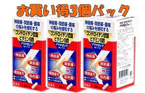 【最大500円割クーポン&P2倍】【第3類医薬品】アリナロングDX 100カプセル3個組(75日分)