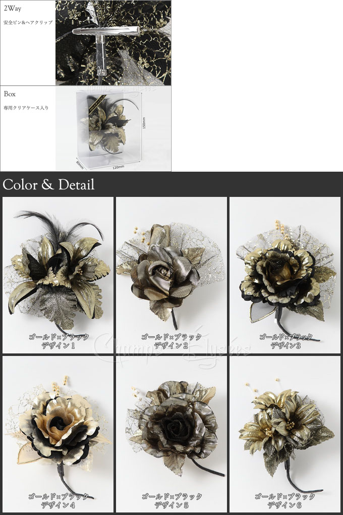Japan luxury handmade corsage lace and feather fluffy cute flower is gorgeous large gold x black gold black formal wedding bridal ornament invited wedding wedding reception parties party women's Association party shrine visit kabukichō graduation school