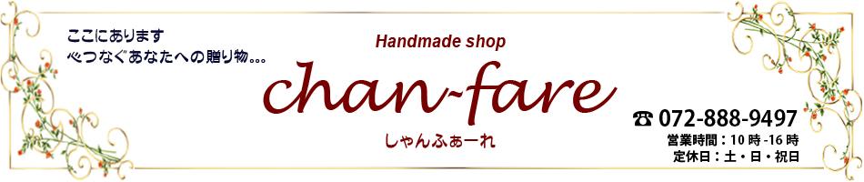 chan-fare:作家さんが心をこめて作る作品に出会える!ハンドメイドショップ chan-fare