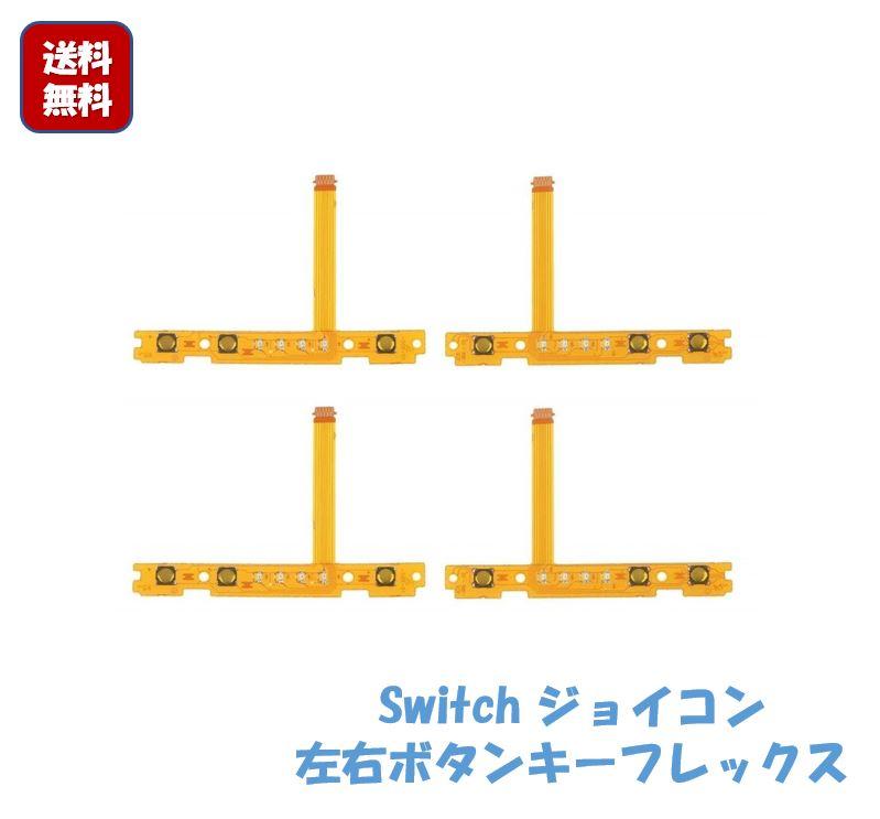 お得なセット ジョイコンのもしもの時に 2個セット T型部品 安さに挑戦 Nintendo Switch 修理部品 キーフレックスケーブル 専門店 JOYCON 任天堂 新着 スイッチNS 左右ボタン