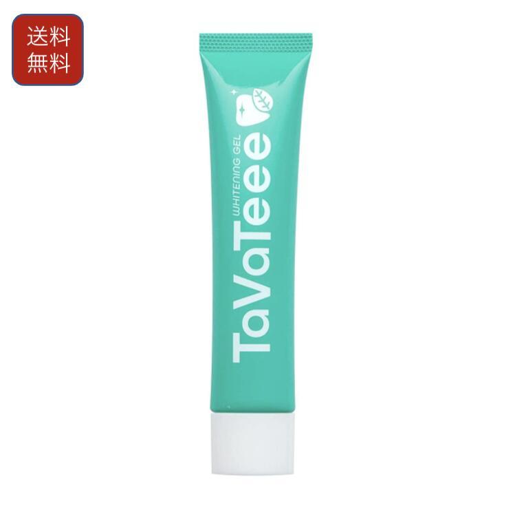 白く美しい歯を TaVaTeee タヴァティー 公式サイト 信託 歯磨きジェル 定番 ホワイトニング
