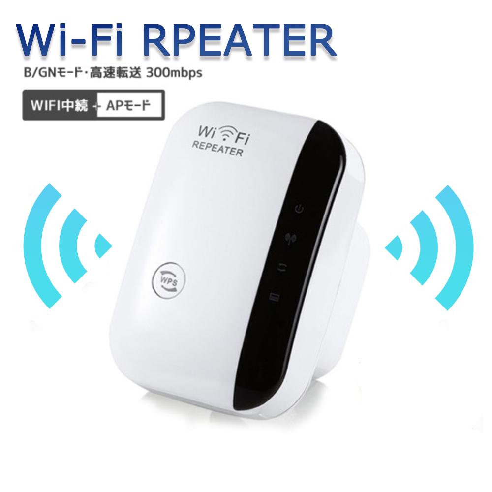 WiFi中継器 無線LAN 早割クーポン Wi-Fi無線WIFIリピーター 無線ルーター 新作からSALEアイテム等お得な商品満載 Wi-Fiリピーター信号増幅器 300Mbps 2.4GHz 定番