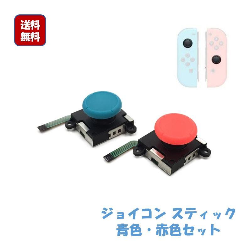 配送料無料 赤青2個セット Nintendo Switch セール 登場から人気沸騰 スイッチ ジョイコン スティック 赤青セット ゲーム 商舗 レッド Arcies 任天堂 周辺機器 修理交換用パーツ コントローラー ブルー