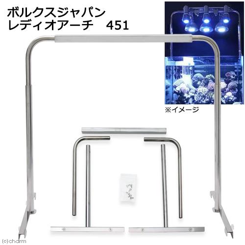 ボルクスジャパン レディオアーチ 451 沖縄別途送料 関東当日便