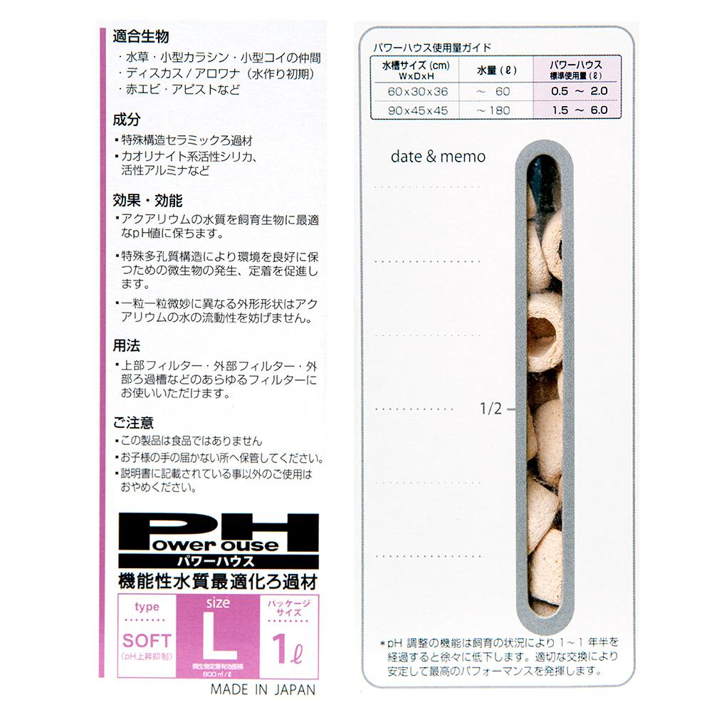 パワーハウス ソフトタイプ Lサイズ 淡水用 1リットル 関東当日便