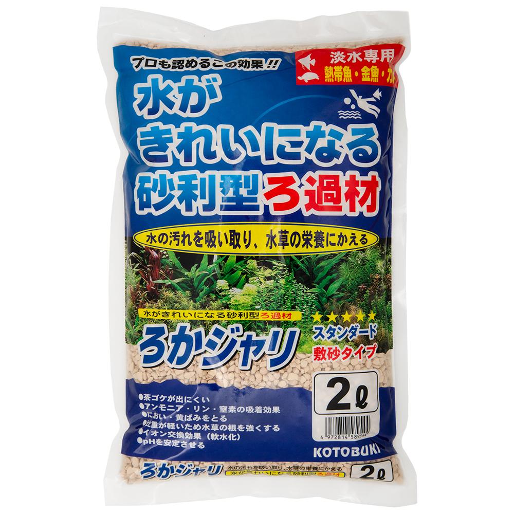 コトブキ工芸 kotobuki 新作製品 世界最高品質人気 ろかジャリ 2L 淡水専用 ギフト 関東当日便
