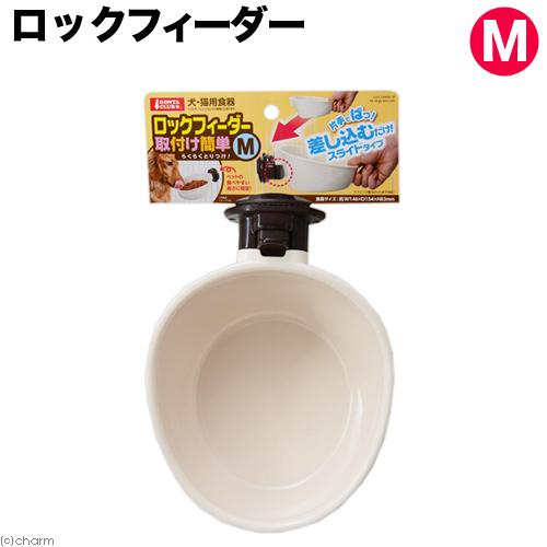卸売り マルカン 特価品コーナー☆ ロックフィーダー取付け簡単 M 関東当日便