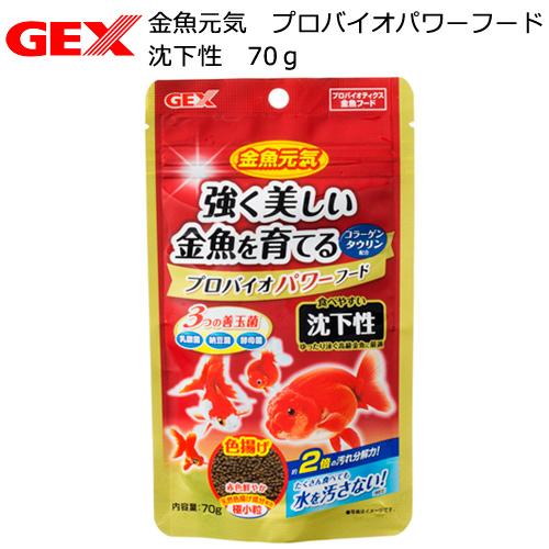GEX 金魚元気 プロバイオパワーフード 沈下性 70g 関東当日便
