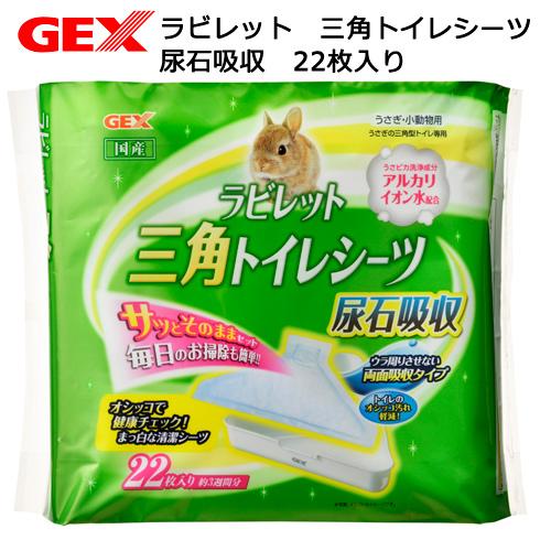 GEX ラビレット 三角トイレシーツ 新作 大人気 尿石吸収 22枚入り 予約販売品 関東当日便