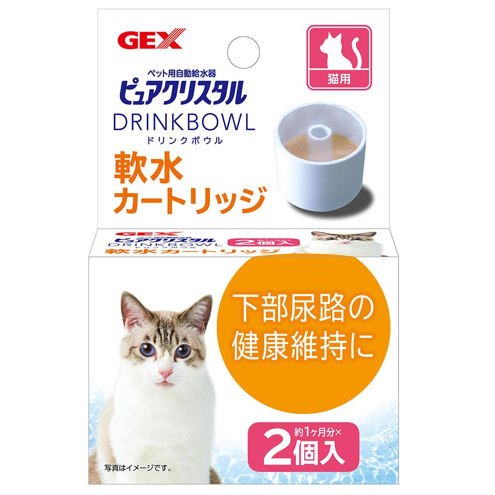 GEX ピュアクリスタル 70%OFFアウトレット ドリンクボウル 軟水カートリッジ 売店 2個入 関東当日便 猫用