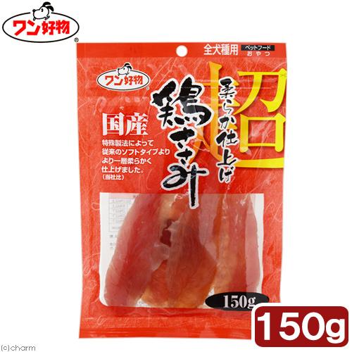 消費期限 2022/02/18  ワン好物 超柔らか仕上げ 鶏ささみ 150g 関東当日便