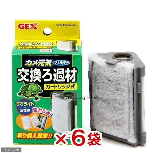 GEX 市販 カメ元気フィルター 交換ろ過材 期間限定特価品 カートリッジ式 6袋入り ジェックス 関東当日便