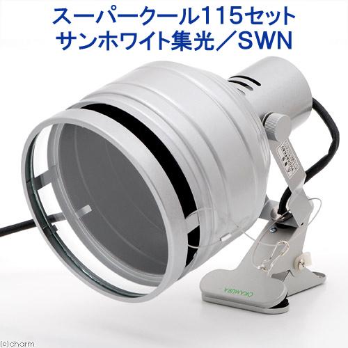 Body super cool 115 set sand white condenser /swn metahara for aquarium lighting and light