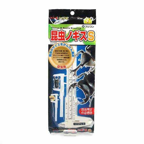 フジコン 昆虫ノギス S NEW 日本全国 送料無料 ARRIVAL 関東当日便
