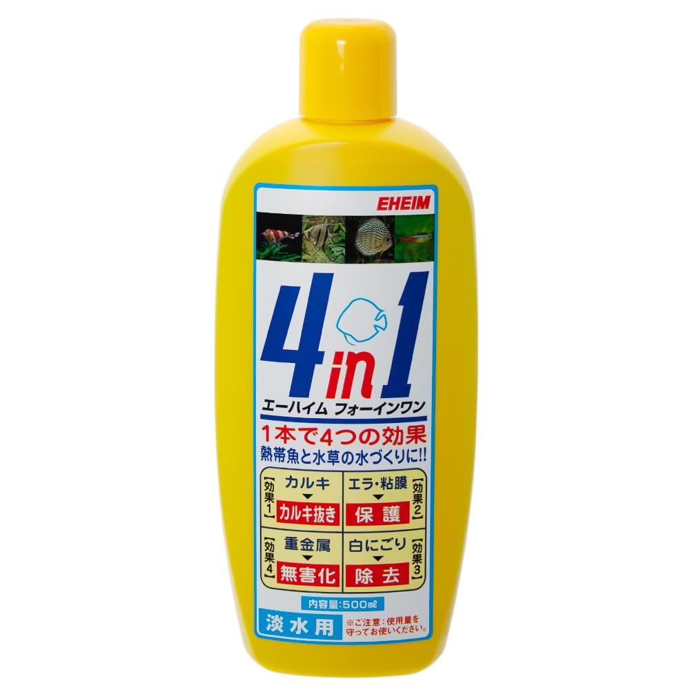 エーハイム 4in1 フォーインワン 500ml カルキ抜き 重金属無毒化 値下げ 関東当日便 4年保証 白濁除去 粘膜保護