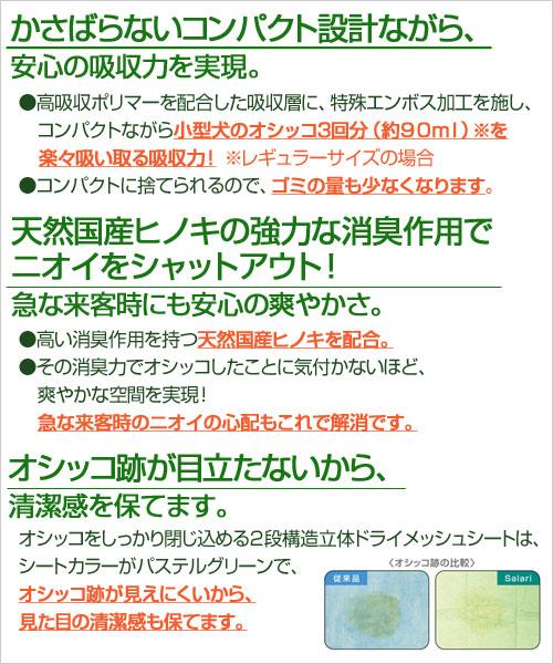 ライオン 瞬乾ペットシート Salari ワイド 24枚 関東当日便