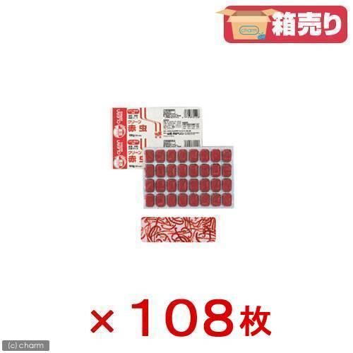 □メーカー直送 冷凍★キョーリン クリーン赤虫(アカムシ)100g 108枚 冷凍赤虫 同梱不可
