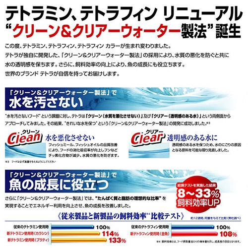 テトラミン 200g 熱帯魚 餌 関東当日便