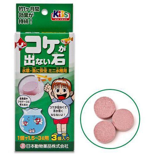 日本動物薬品 ニチドウ コケが出ない石 ミニ水槽用 淡水用 3個入り 関東当日便
