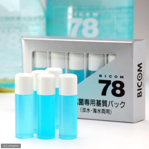 バイコム 78硝化菌専用基質パック 売店 バクテリア 関東当日便 熱帯魚 ついに入荷 観賞魚