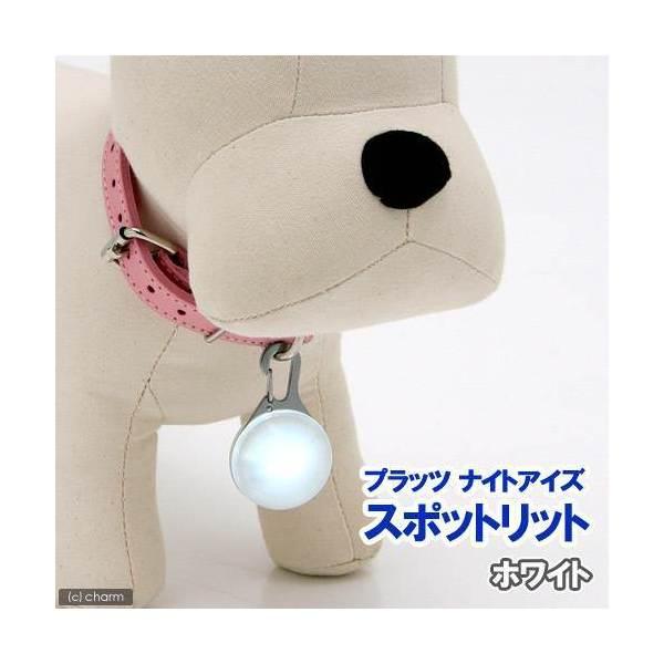 プラッツ NITE IZE スポットリット ホワイト 夜間 関東当日便 18%OFF LED点滅ライト 犬 トラスト 散歩用
