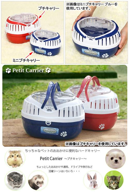ファンタジーワールド ミニプチキャリー レッド 子犬 子猫 小動物 キャリーバッグ キャリーケース 関東当日便