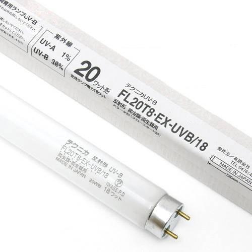 交換球 テクニカ 反射形 FL20T8 EX-UVB 18 大幅にプライスダウン 20W型18W 70%OFFアウトレット 1本 関東当日便 ライト 紫外線灯 爬虫類 UV灯