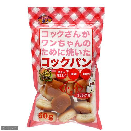 舗 消費期限 2022 01 12 サンメイト コックパンミルク 期間限定特別価格 おやつ 関東当日便 60g コックパン 犬