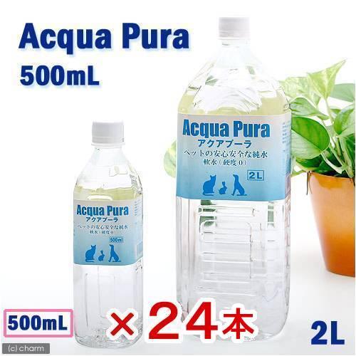 アクアプーラ 純水 500ml 24本 犬 ペットウォーター ドリンク 関東当日便