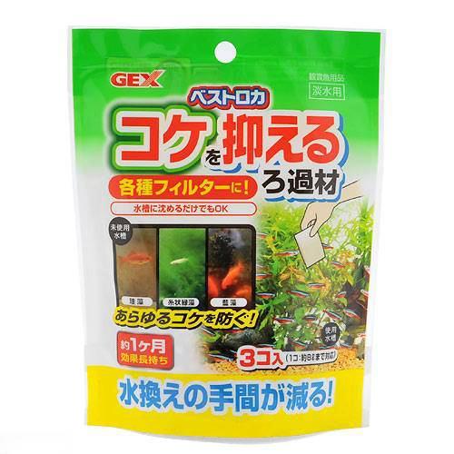 GEX ベストロカ コケを抑えるろ過材 淡水用 3コ入(1コ:約8Lまで対応) 関東当日便