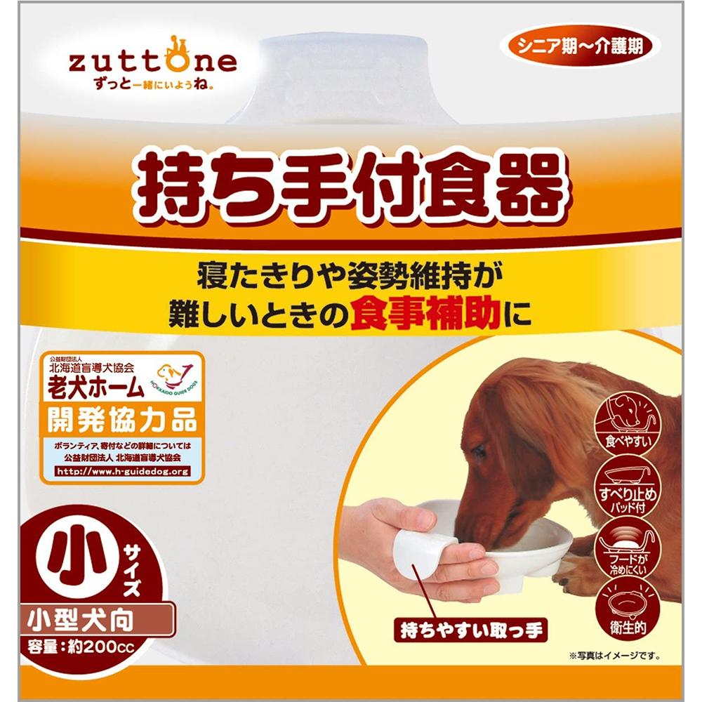 限定特価 ペティオ 老犬介護用 持ち手付食器 小 期間限定の激安セール 関東当日便
