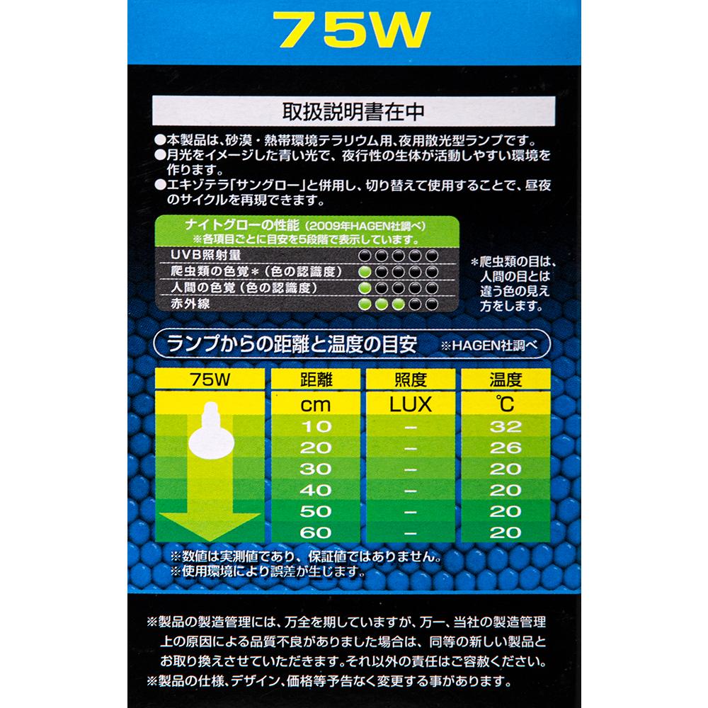 散光型 ナイトグロー ムーンライトランプ 75W(青)2個 爬虫類 保温球 関東当日便