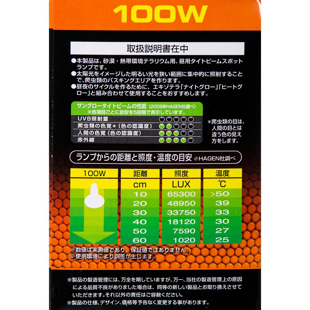昼用集光型 サングロー タイトビームバスキング スポットランプ 100W(橙)2個 爬虫類 保温球 関東当日便