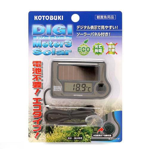 コトブキ工芸 手数料無料 ◆高品質 kotobuki デジメーター3 関東当日便 ソーラー