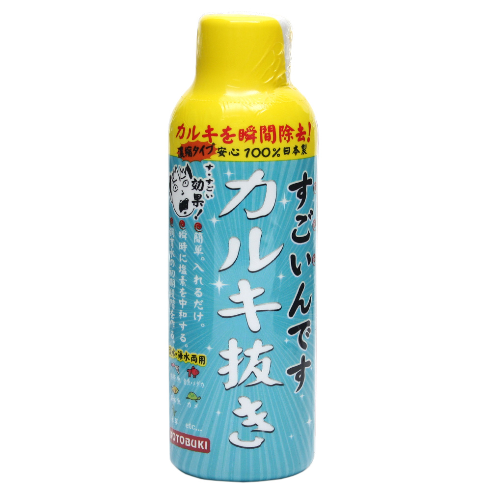 コトブキ工芸 kotobuki 割引 すごいんです 直輸入品激安 カルキ抜き 関東当日便 150mL