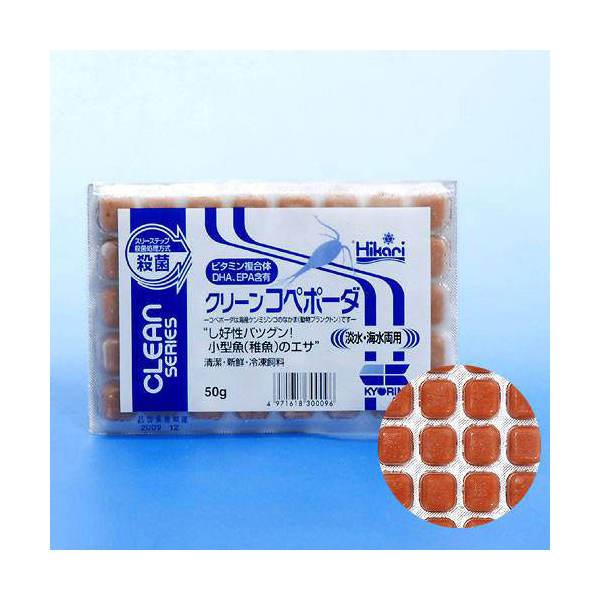□メーカー直送 冷凍★キョーリン クリーンコペポーダ 50g 72枚 同梱不可