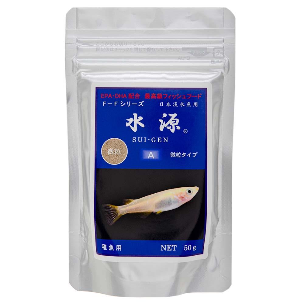 水源 A(微粒タイプ) 50g 日本産淡水魚向け 餌 高嗜好性 色揚げ メダカ タナゴ 関東当日便