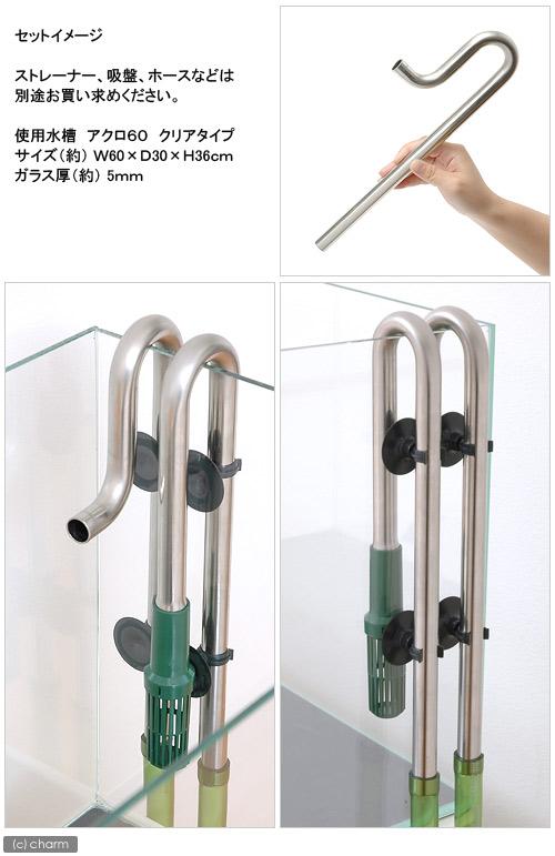 ステンレスジョイント EX管 直径17.3 (L330×W103×L117mm)高さ36cm水槽用 淡水水槽専用 関東当日便