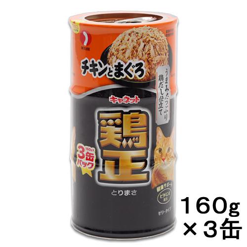 消費期限 2024 04 30 キャネット 鶏正 卓出 チキンとまぐろ 毎週更新 160×3P キャットフード 缶 関東当日便