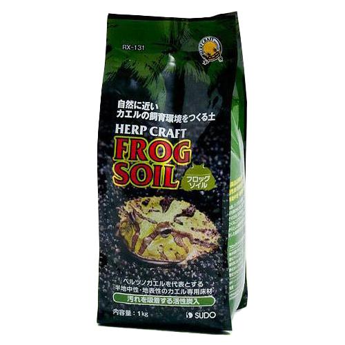 スドー フロッグソイル 売り込み 1kg 爬虫類 敷砂 関東当日便 両生類用 格安店 底床