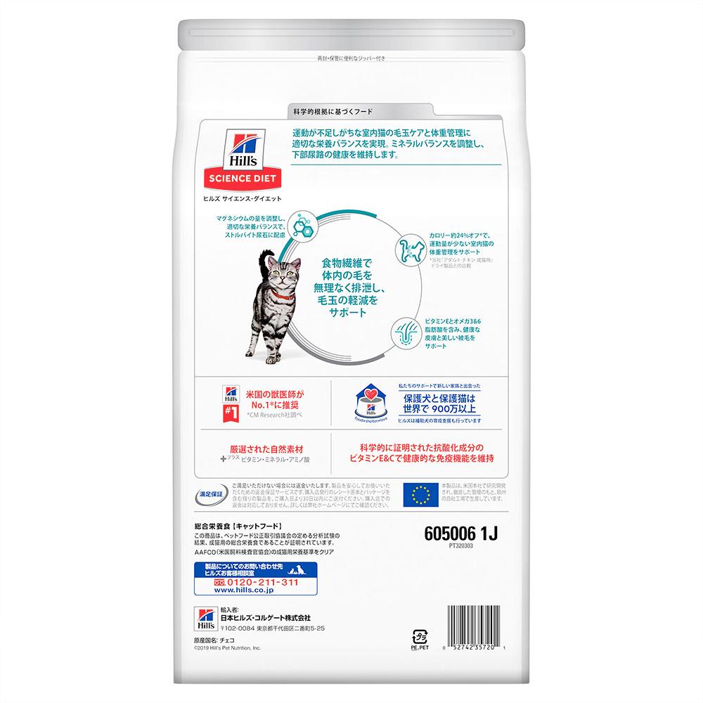 アソート サイエンスダイエット アダルト チキン 2.8kg インドアキャット×1袋&避妊・去勢猫用×1袋【HLS_DU】 関東当日便