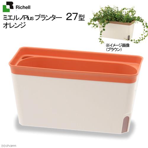 リッチェル ミエルノPlusプランター [再販ご予約限定送料無料] 27型 オレンジ 室内園芸 現品 プランター 関東当日便 底面給水