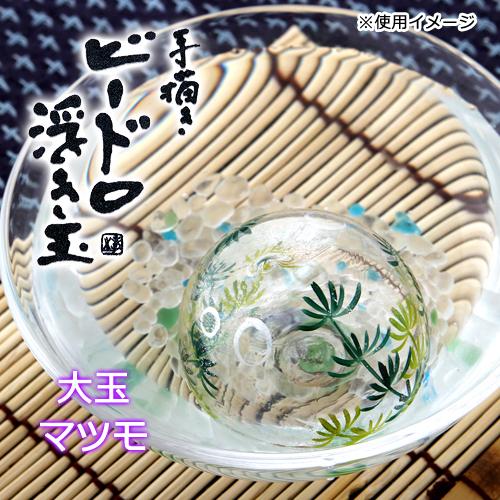 浮き玉 大玉 マツモ【HLS_DU】 関東当日便