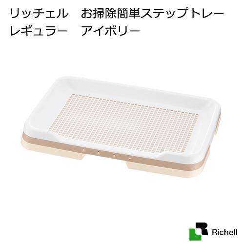 リッチェル 新色追加して再販 蔵 お掃除簡単ステップトレー レギュラー アイボリー 関東当日便