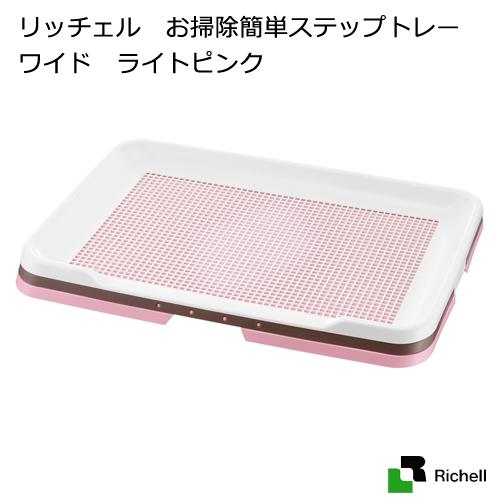 リッチェル お掃除簡単ステップトレー ワイド ライトピンク 関東当日便